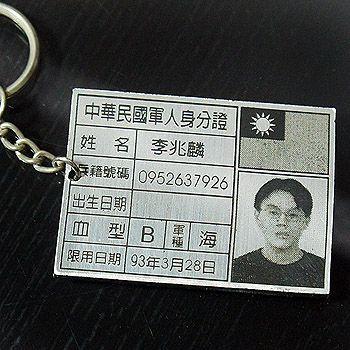 身份証 鑰匙圈