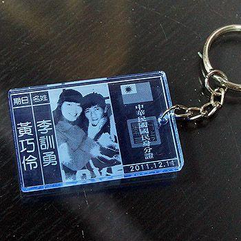 客製化身份証鑰匙圈