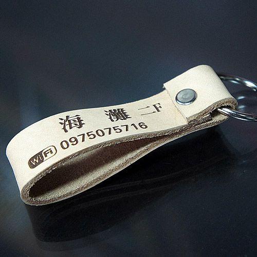 皮革鑰匙圈雕刻