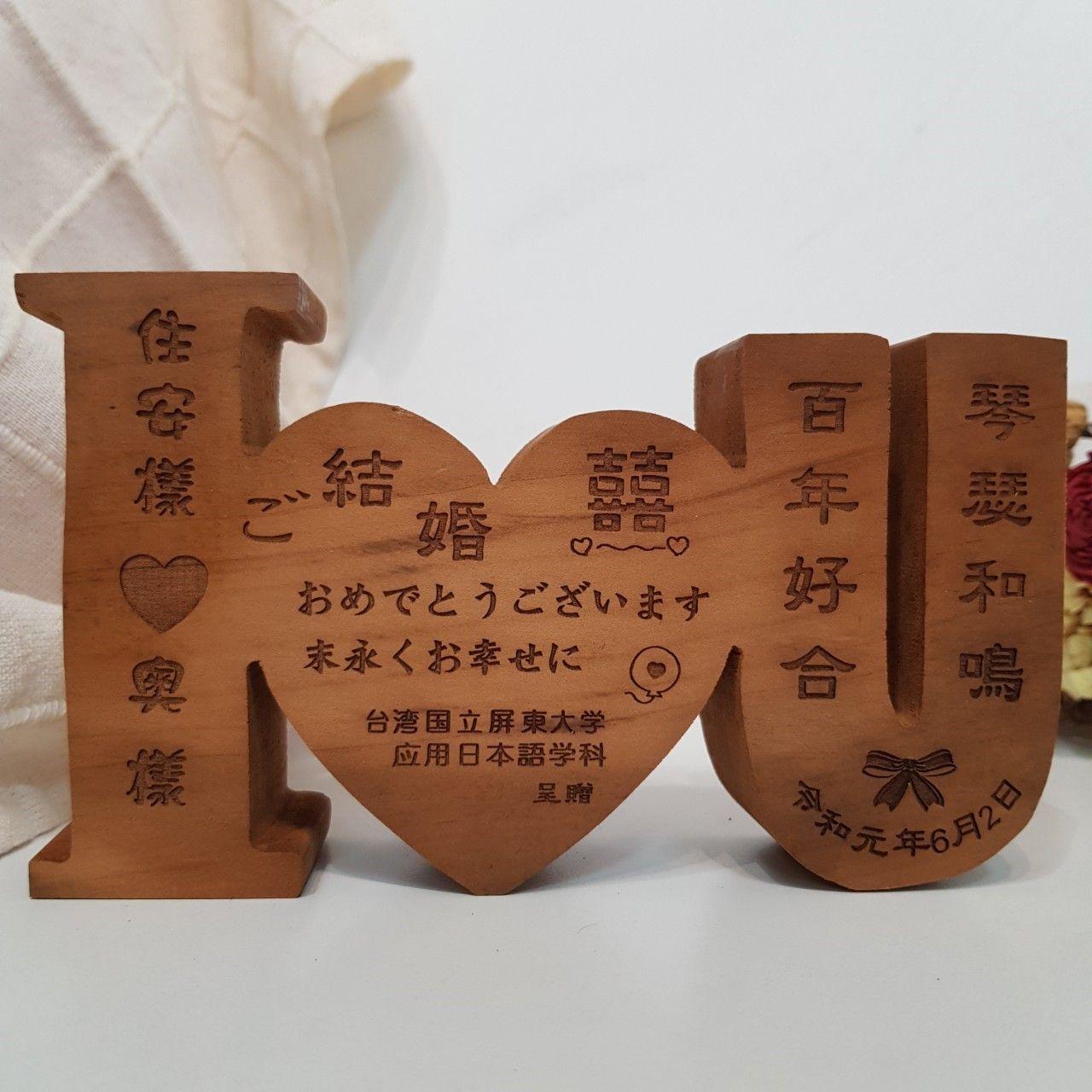 原木造型 雕刻 彩印