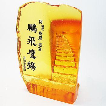 琉璃 雕刻 彩印 獎座