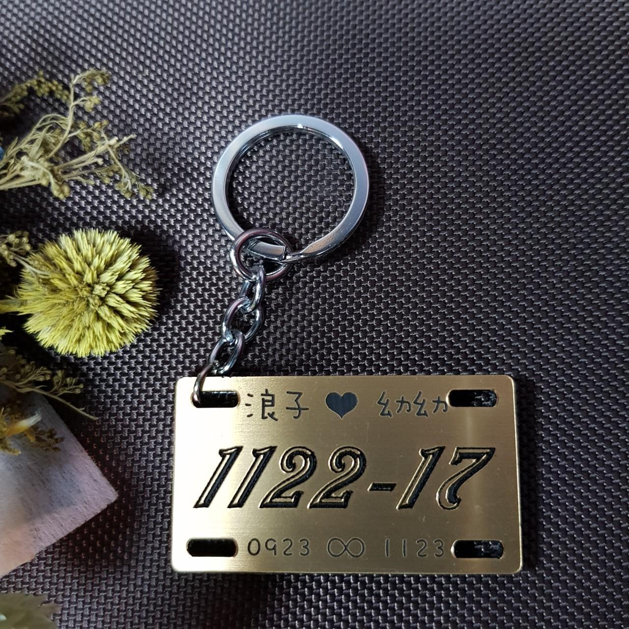 客製  鑰匙圈
