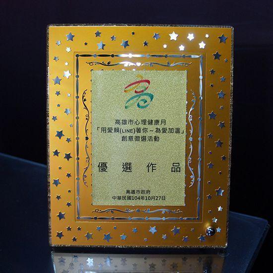 客製化獎座、獎牌、獎盃