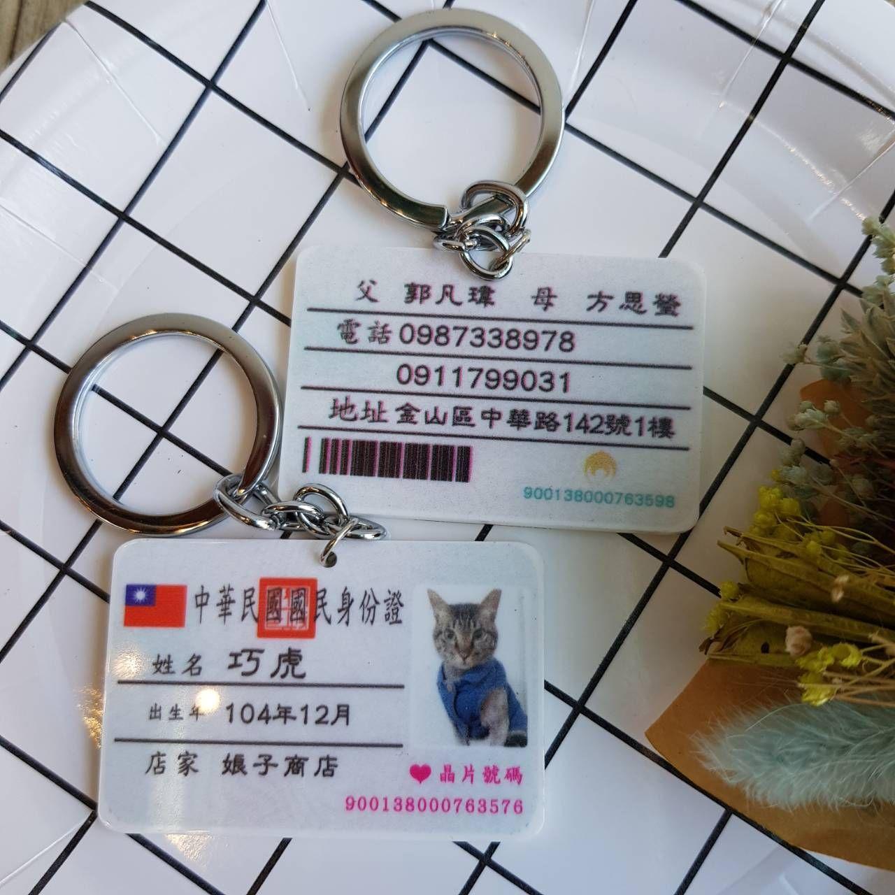 身份証鑰匙圈