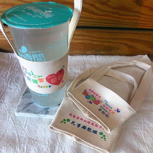客製化飲料杯套