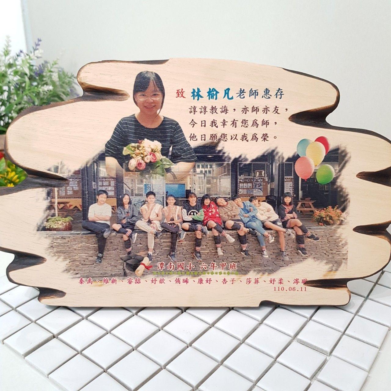 原木造型彩印